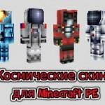 1417705612_1416918195_kosmicheskie-skiny-dlya-minecraft-pe