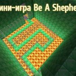 Мини-игра для Майнкрафт ПЕ – «Стань пастухом»