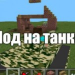 Mech Tanks Mod — танковые бои
