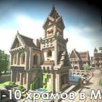 Топ-10 храмов для Майнкрафт ПЕ
